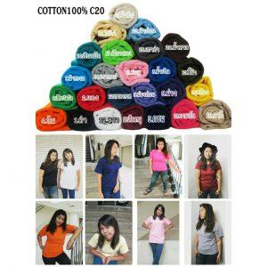 สี เสื้อยืด ตัวเปล่า conton 20 หลากหลายสีให้เลือก