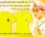ปลีก-ส่ง เสื้อเหลือง 70 ปี ครองราชย์มีทั่วไทย ผู้คนพร้อมใจใส่เสื้อเหลือง