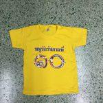 ปลีก - ส่ง เสื้อเหลือง เสื้อวันพ่อรัชกาลที่ 10 สรรเสริญบารมี ทรงพระเจริญ ร.10 ขายส่งถูกที่สุดในโบ๊เบ๊ ประตู้น้ำ ที่สุดในไทย เสื้อผ้าคุณภาพ ราคาถูก